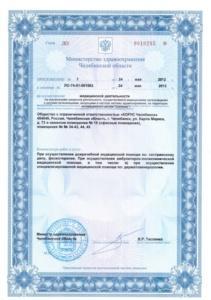 лицензия стр. 3